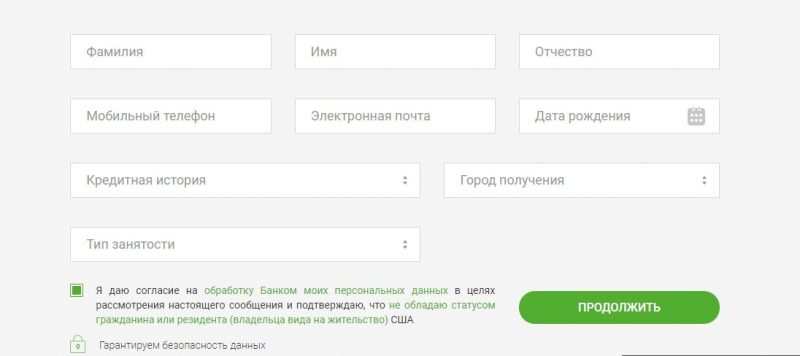 Заявка на кредит - картинка