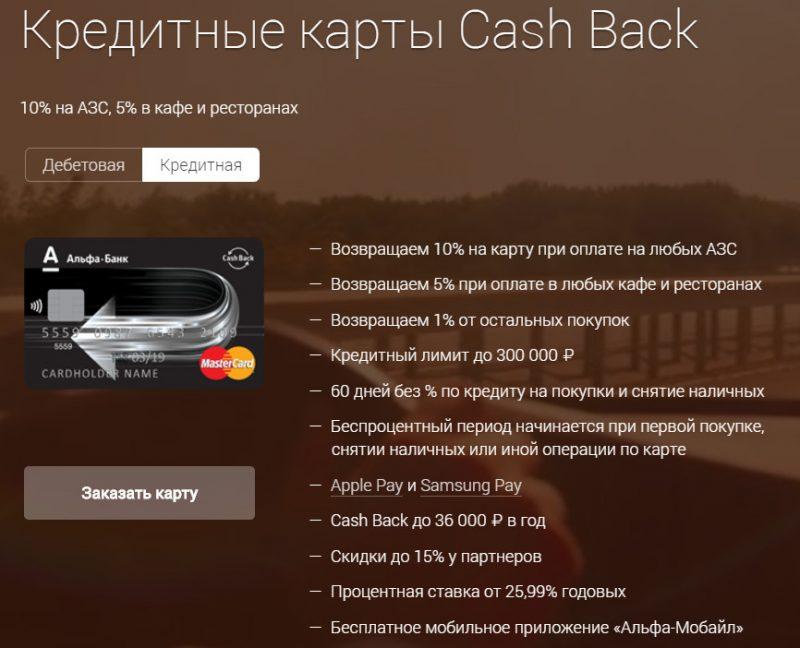 Одной из самых востребованных расчетных и кредитных карт в Альфа-Банке является карта Cash Back - с невысокой стоимостью годового обслуживания и уникальными условиями по возврату денежных средств