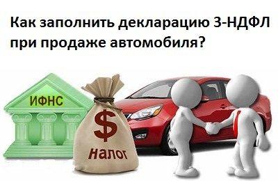 3-ндфл при продаже авто1