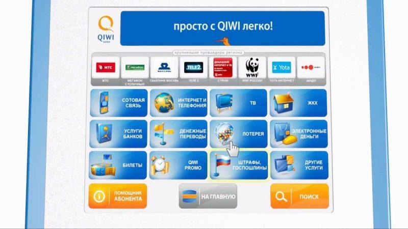 Какие виды услуг оказывает Qiwi терминал?