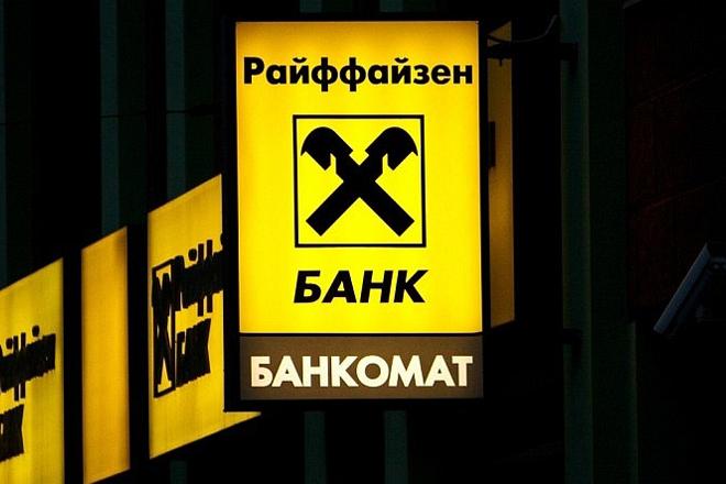 РФБ банкомат