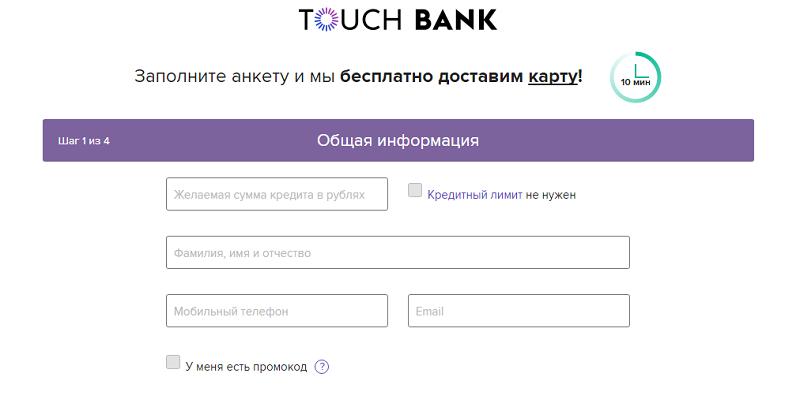 Заказать кредитную карту Тач банка