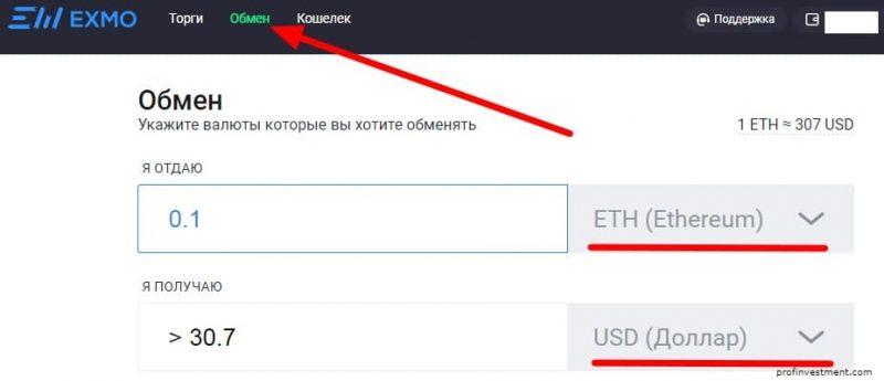 обмен эфира на доллары