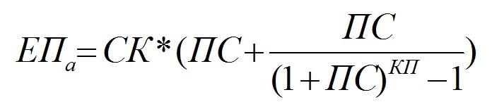 Формула расчета аннуитетных платежей