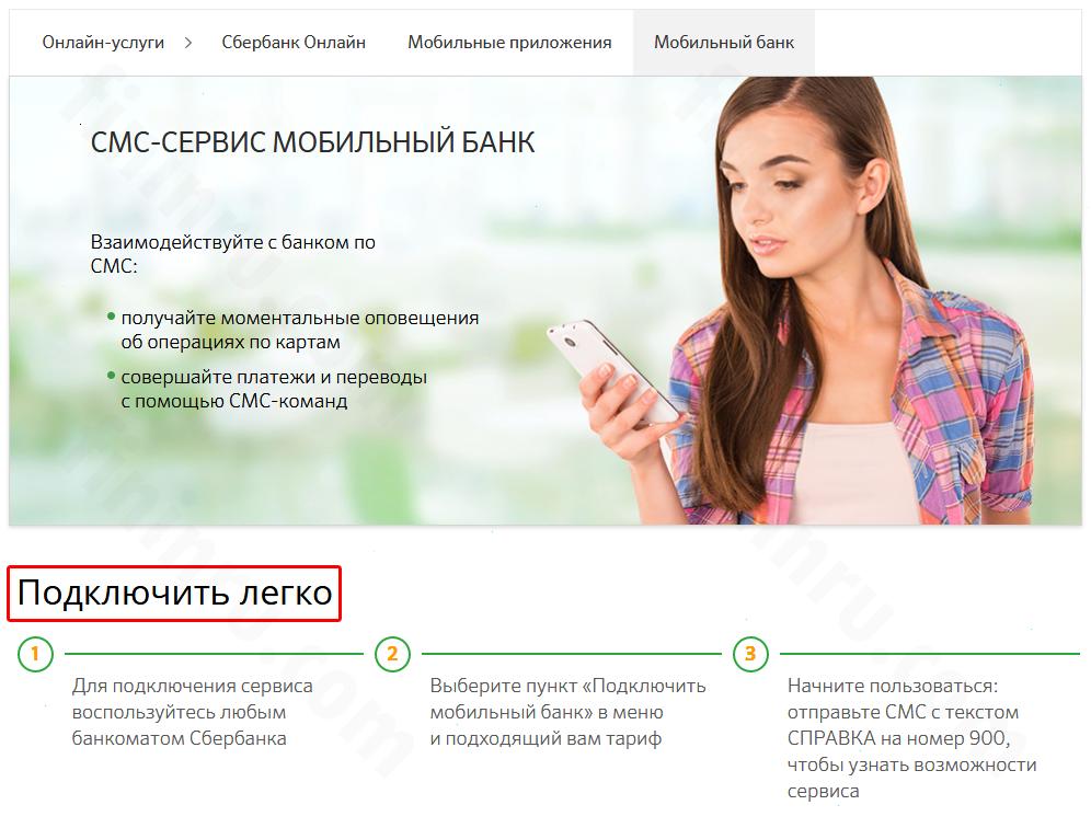 Мобильный банк СБ