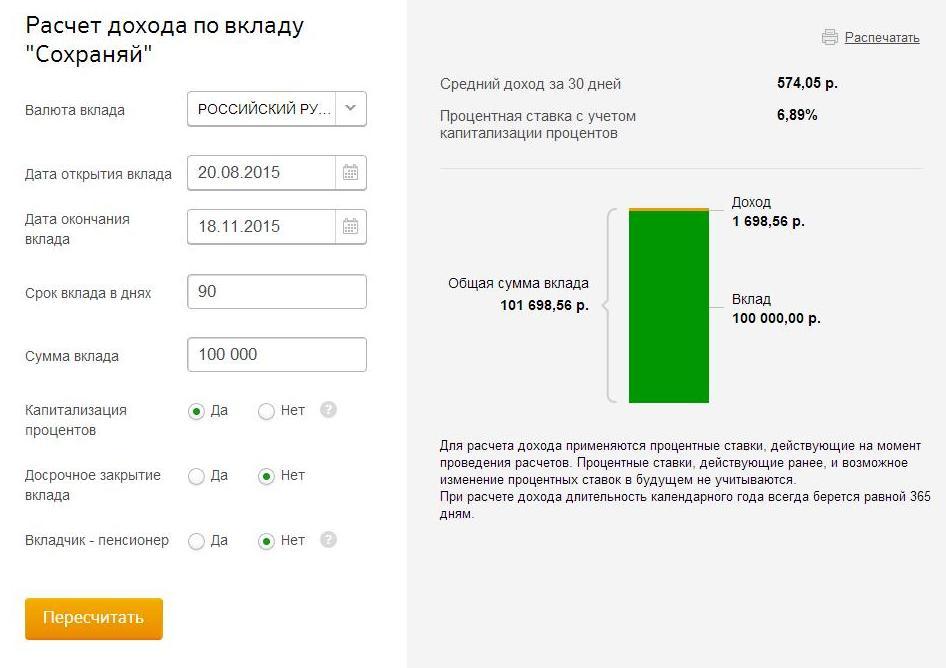 как открыть счет в сбербанк онлайн