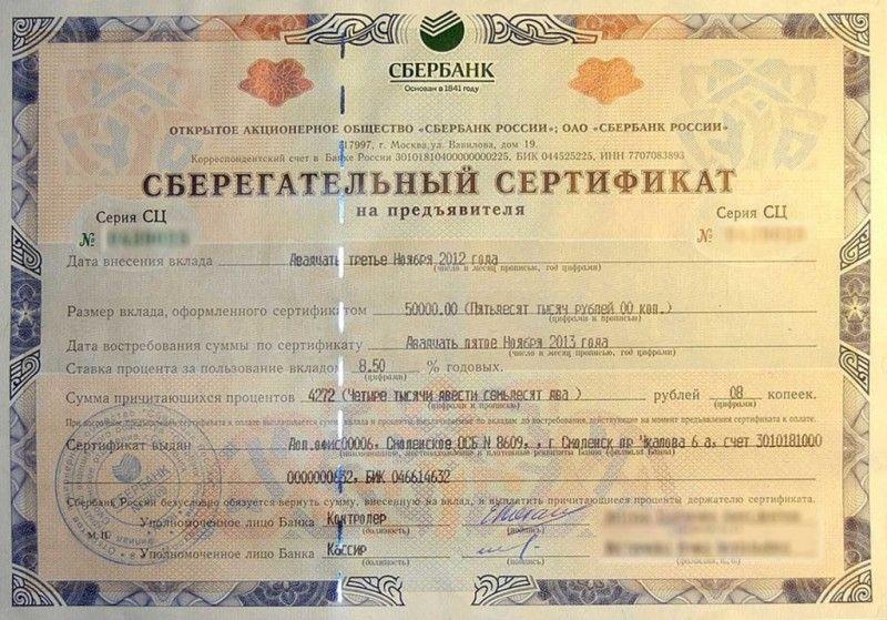 Сертификат на предъявителя от Сбербанка