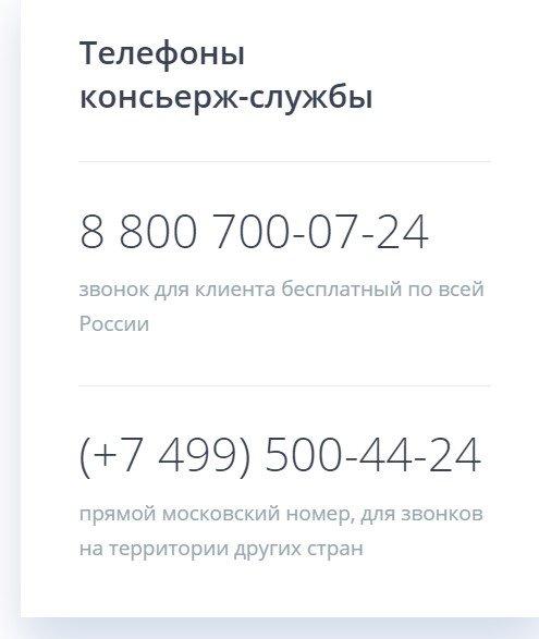 втб 24 консьерж сервис телефон