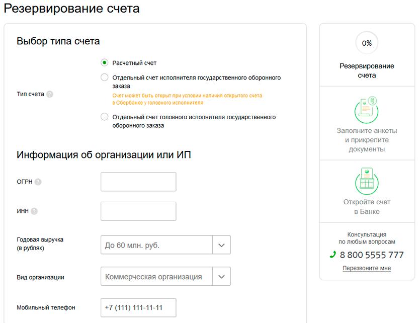 Резервирование счета в Сбербанке онлайн