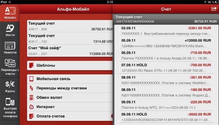 альфа банк мобильный банк вход
