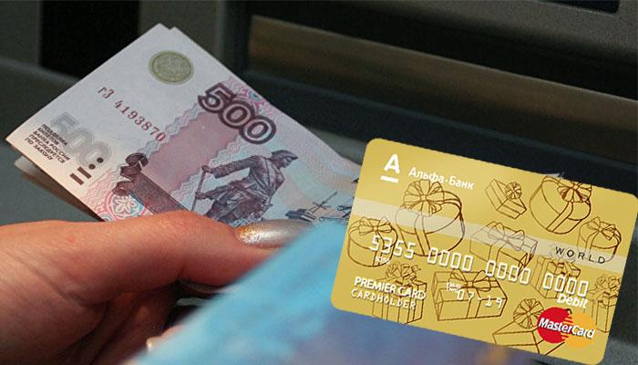 альфа банк зарплатная карта отзывы