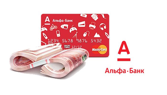 альфа банк зарплатная карта тарифы