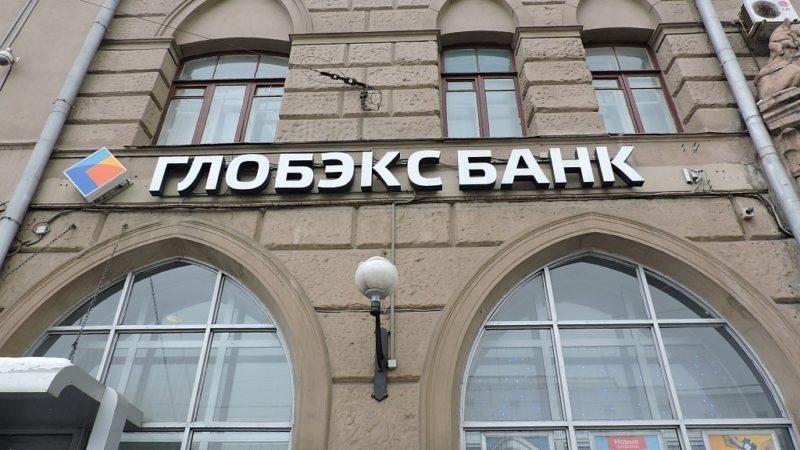 Глобэкс банк