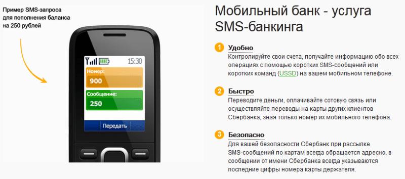 как пользоваться мобильным банком сбербанка с телефона инструкция