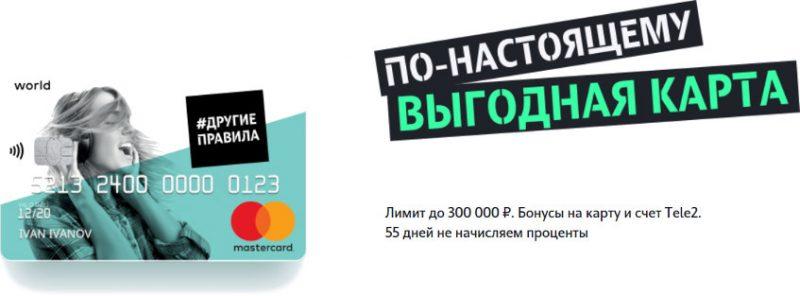 Кредитная карта Теле2 – Срочное оформление онлайн за 5 минут – Низкий % за хорошую кредитную историю