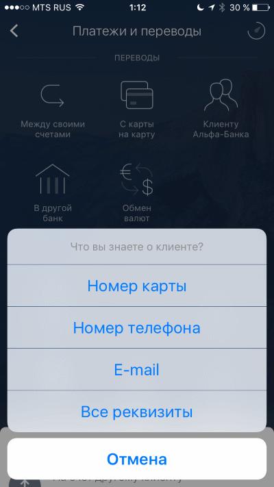 денежный перевод клиенту альфабанк