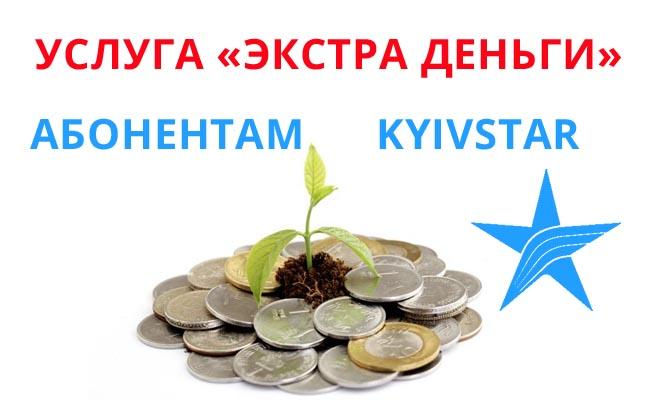 Как перевести деньги с МТС на Киевстар