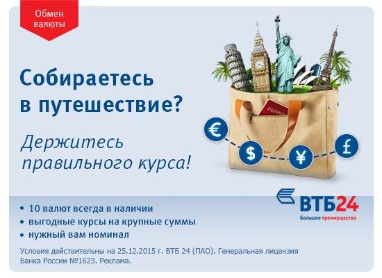 Страхование путешественников в ВТБ
