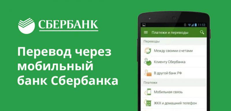 Если номер телефона, с которого нужно списать деньги, привязан к мобильному банку, для совершения операции достаточно отправить с него команду