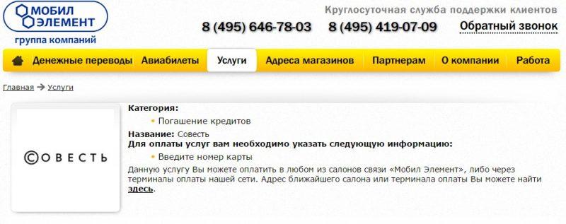 Пополнение счета через Мобил Элемент