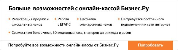 онлайн-касса Бизнес.Ру