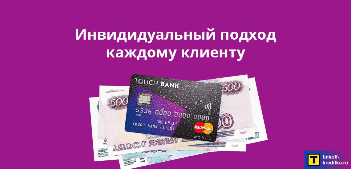 Основные условия по кредитной карте Тач банка