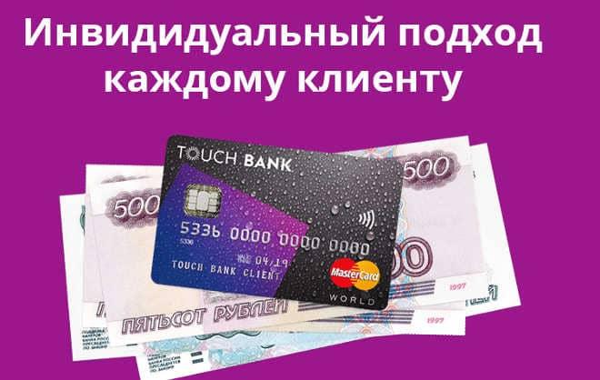 кредитная карта тач банк нюансы оформления
