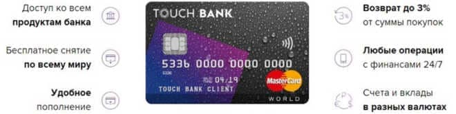 кредитная карта тач банк условия
