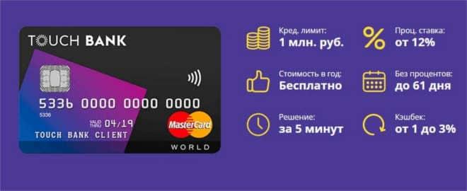 кредитная карта тач банк выгода