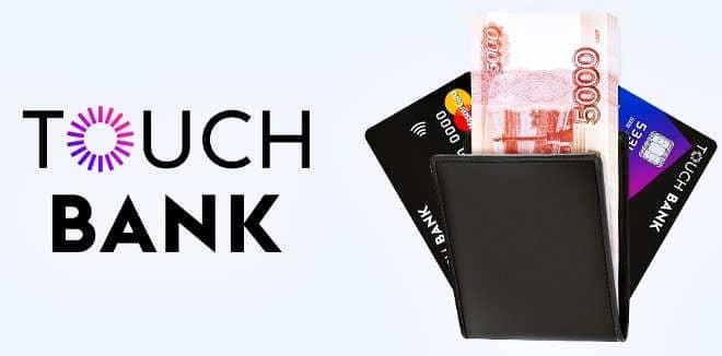 минусы кредитной карты тач банк