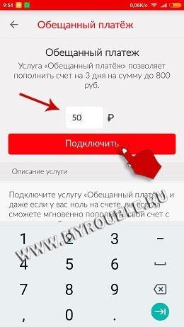 Обещанный платеж через приложение Мой МТС