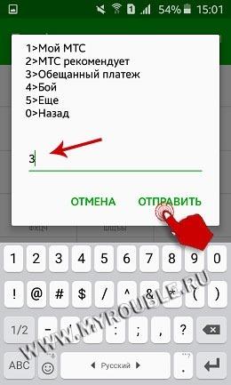 Обещанный платеж через интерактивное меню