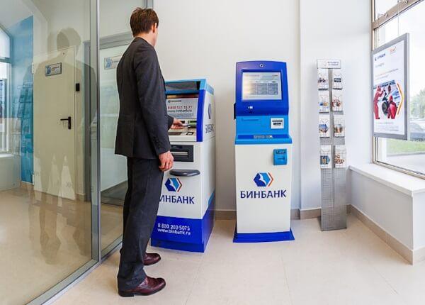 бинбанк заплатить кредит в терминале