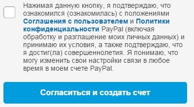 Скриншот 6 с сайта PayPal.com