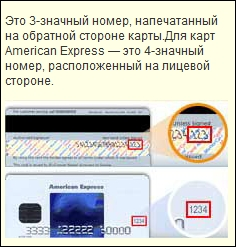 Скриншот 8 с сайта PayPal.com