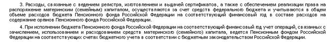 perevod-sredstv-statja-prodolzhenie