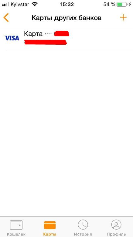 Привязанная карта к Киви кошельку через телефон