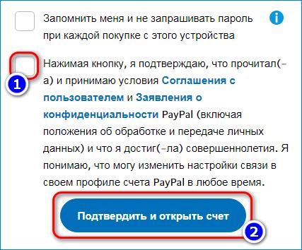Соглашение пользователя PayPal