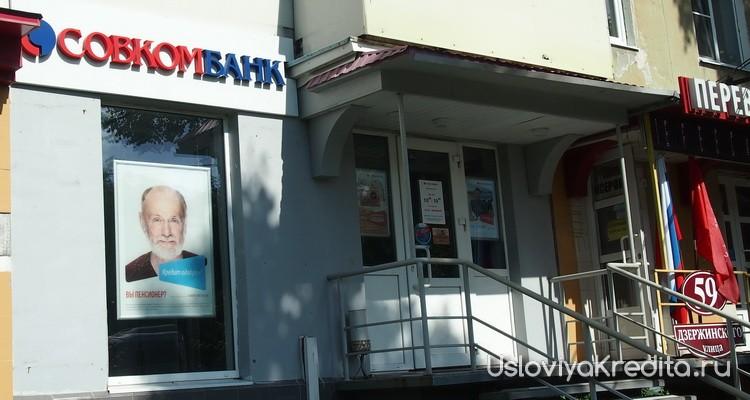 Кредит в Совкомбанке под залог автомобиля от 17% в год