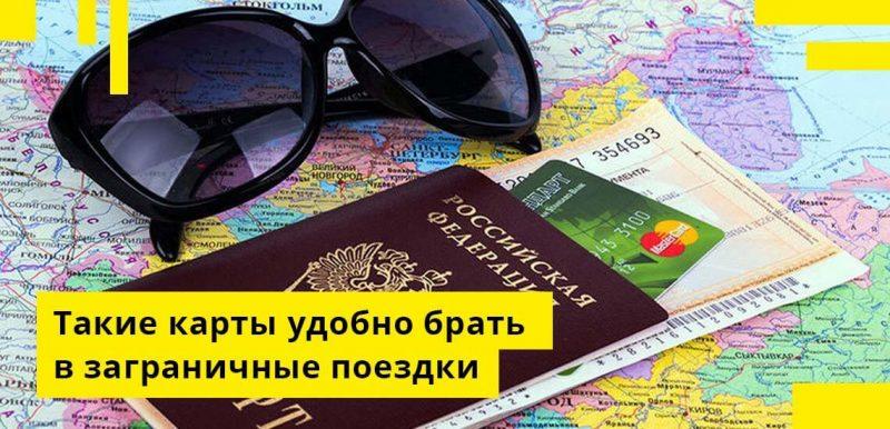 Такие карты весьма удобно брать с собой в заграничные поездки, вы спокойно расплачиваетесь мультивалютным платежным средством,