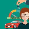 Дают ли автокредит с плохой кредитной историей под залог авто: объясняем детально